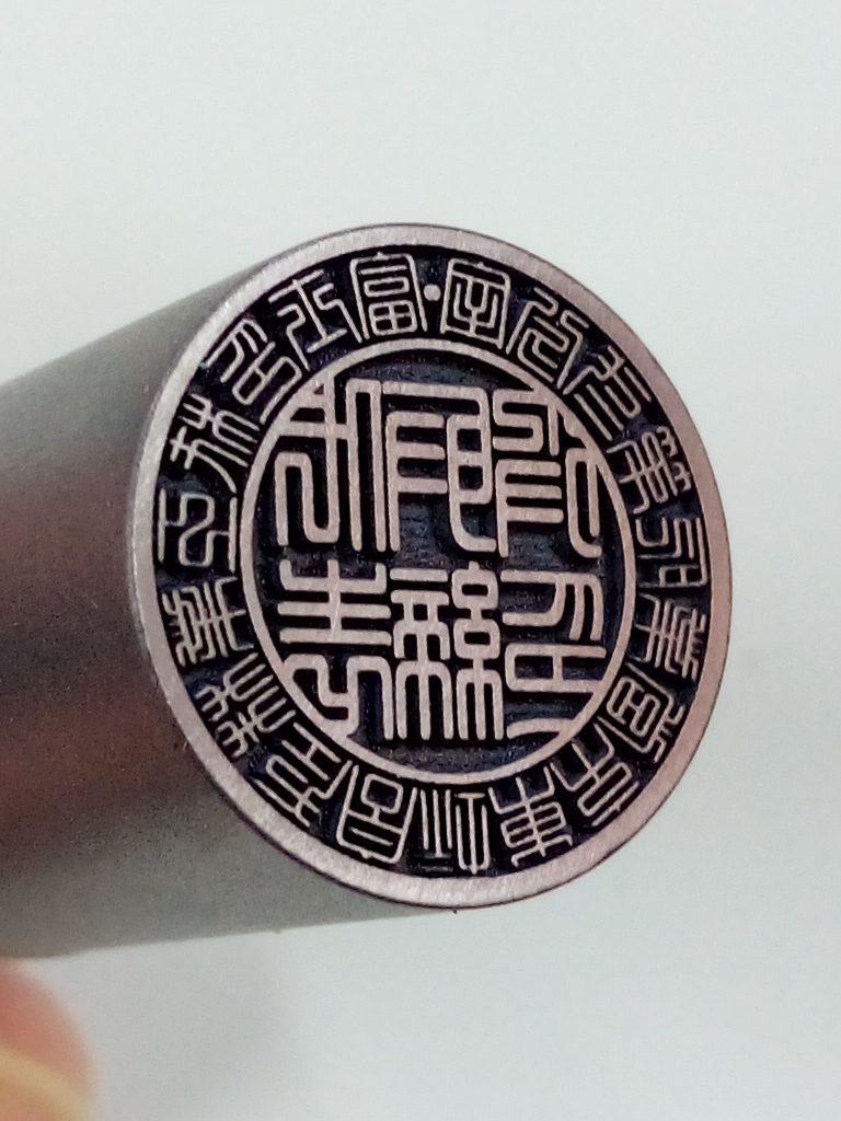 φ16.5mmチタン印鑑AIデータ彫刻